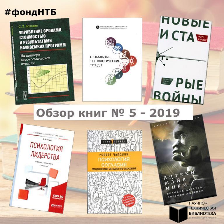 5 Научно-техническая библиотека Минпромторга Российской Федерации