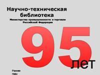 95-1-0 Научно-техническая библиотека Минпромторга Российской Федерации
