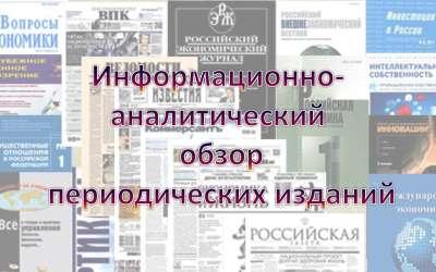 vypis Научно-техническая библиотека Минпромторга Российской Федерации